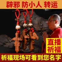 Pêche bois épée anti-méchant Pêche bois petit pendentif portable amulette Wang Cause bébé femme pendentif artefact pour éloigner les mauvais esprits