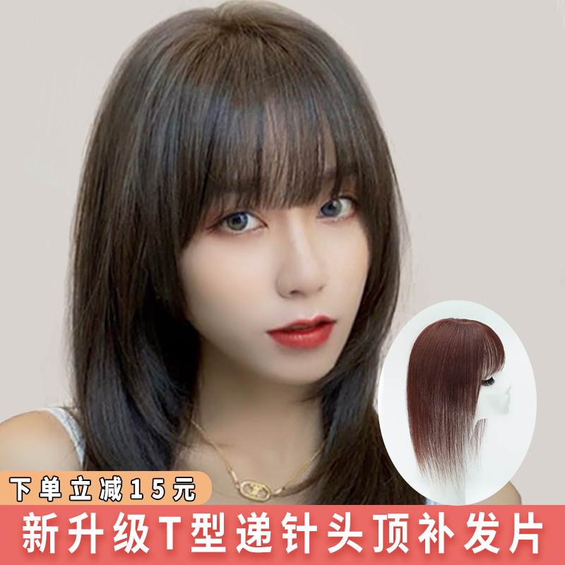 Wig piece, real hair, reissue patch on the head, female hair, thin hair, covering white hair