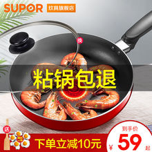 SUPOR pancake Pan Pan non stick pan household frying pan omelette steak induction cooker gas cooker