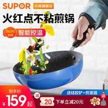 SUPOR bingo series hot red non stick frying pan Maifan stone pancake flat bottom non stick frying