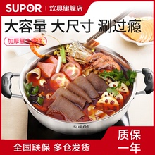 SUPOR stainless steel dry pot hot pot electromagnetic stove hot pot special pot instant boiled mutton pot domestic string pot instant boiled pot