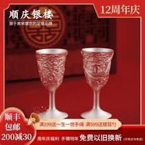 S999 Sterling Silver Dragon and Phoenix Chengxiang wedding Cup Silver Cup Silver Cup wedding gift to send newcomers Mid-Autumn Festival gifts