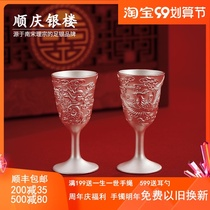 Shunqing silver building 999 foot Silver Dragon and Phoenix Chengxiang wedding Cup Sterling Silver Cup wedding gift to send newcomers