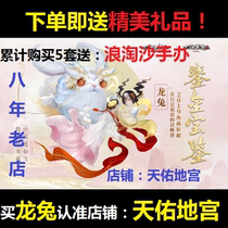 God bless the palace of the West Road 2 Classic version of the 2019 Gold Treasure Dragon rabbit treasures Platinum Edition-Activation Code