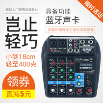 Tu04 professional Four 4-Way mini mixer small band reverb USB Bluetooth home live effects