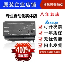 Dada PLC EC3 DVP10 14 16 20 24 30 32 40 48 60EC00R3 EC00T3