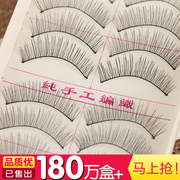 Taiwan handmade false eyelashes 217 cotton stalk natural short thick eyelashes package post nude make-up simulation