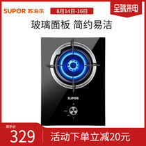 SUPOR Supor QB301 Gas Stove Gas Stove Liquefied Gas Single Cook Embedded Natural Gas Single Stove