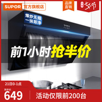 Supor MJ11 smoke-absorbing machine home kitchen side-sucking small oil marriage machine off-draining oil machine large suction force
