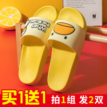 Buy one free slippers female summer home indoor home lovely couple home antiskid bathroom cool slippers male summer
