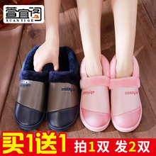 [buy one get one free] waterproof cotton slippers men's bags with warm winter thick cotton shoes bottom interior leather household women in winter