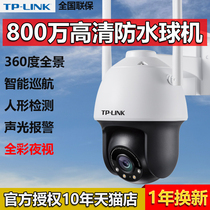 TP-LINK 8 million 4K HD full綵 night vision surveillance wireless camera 360 panoramic zoom home wifi outdoor waterproof TPLINK mobile phone monitoring remote IPC683-EZ