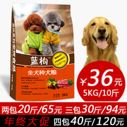 Dog food general purpose Teddy 5kg golden retriever Samoye VIP natural 20 small dog puppy large into a dog of 10 pounds
