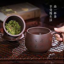 Large capacity Yixing purple sand cup with filter teacup Tea water separation High-grade mens office cup Personal tea set