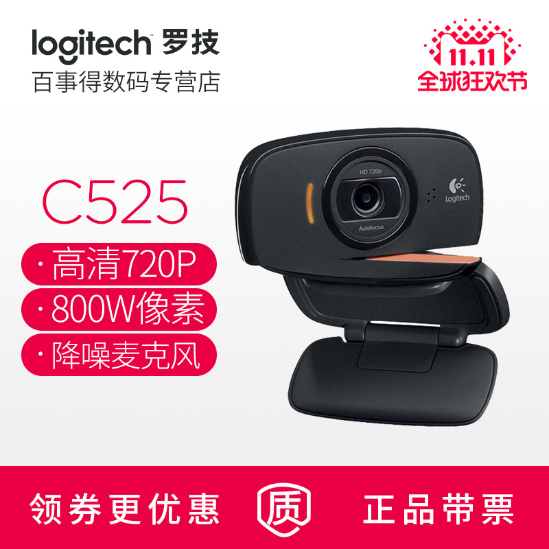 Logitech C525 High Definition Network Anchor Live Camera Computer Desktop Home Mini Driver-Free USB Camera