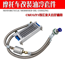 Motorcycle modified oil-cooled radiator Sports car off-road CBCG big doll side filter cover modified oil radiator