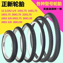 Zhengxin bicycle tire 12 inch 14 16 20 24 26X1.95 1.50 1.75 mountain inner outer tire