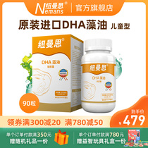 (Neumans) New Zealand imported Seaweed Oil DHA Childrens Softgels 90 capsules