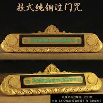 Tantric Instrument Pure Copper Cross-gate Mantra Cross-gate Liberation Mantra Open-door Sticker Large wall sticker Buddhist supplies