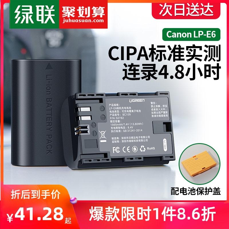 Green Camera Battery LP-E6 Charger Set 70D pour EOS Canon 60D 80D 6D 5D4 5D3 5D2 6D2 5DSR 90D 5DMark canon DSLR