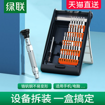 Green joint screwdriver set family cross batch mobile phone notebook computer multi-functional service tool combination