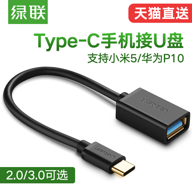 Usb double socket, green otg adapter type-c turn usb Android mobile phone u disk converter Huawei p10p20 glory v9v10 millet 5/6/6x8/mix2s music as Meizu data line connector