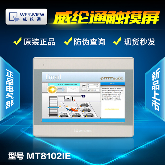 【Wei Luntong Touch Screen】MT8102IE Replacement MT8104IH Human Machine Interface Jiangsu, Zhejiang and Shanghai