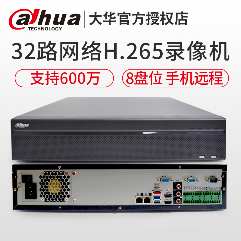 DH-NVR808-32-HDS2, Dahua 32-way Network Hard Disk VCR H.265 Coded 4K Monitoring Host