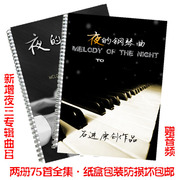 Free shipping! There are 75 volumes of piano music in the evening, with 2 new albums, Three Pianos on the night, and a beautiful plate