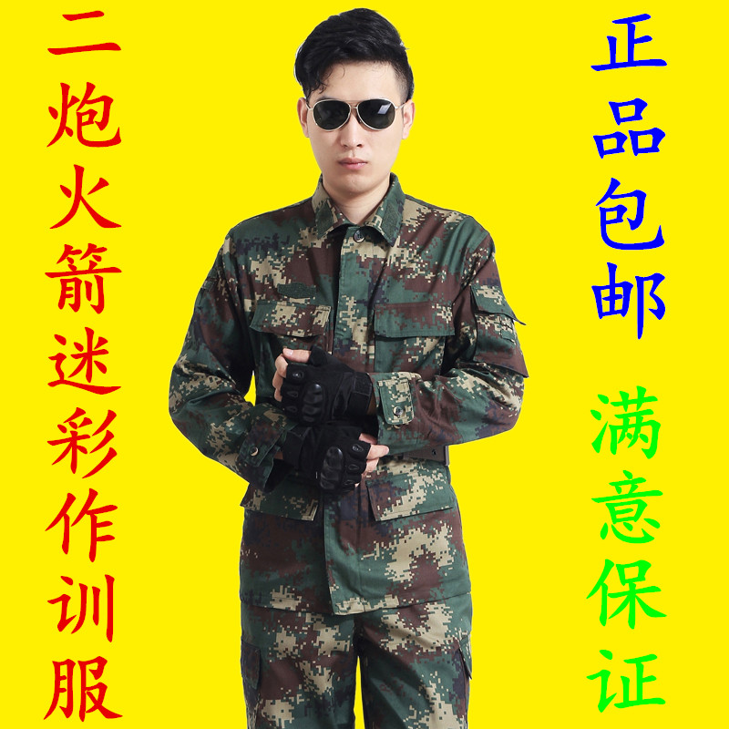 Authentic Winter Camouflage Training Suit for Second Artillery Distribution Jungle Camouflage Suit Outdoor Rocket Summer Camouflage Suit