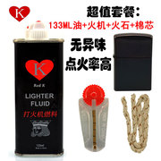 The original 133ml lighter oil kerosene oil wick domestic kerosene fuel lighter flint men