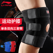 Lining male female basketball knee sports equipment running gear spring outdoor riding foot badminton gym climbing