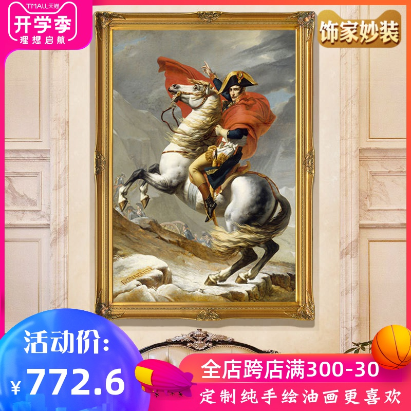 Customized pure hand-painted figure Napoleon's famous painting simple European-style American villa living room porch decorative hanging