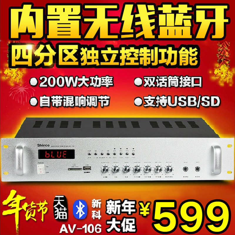 Shinco / Shinco AV-106 constant pressure constant resistance amplifier with Bluetooth 4-zone engineering speaker amplifier