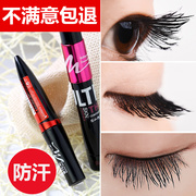 Genuine thick mascara waterproof grafted fiber combination of two long loaded natural curl not dizzy