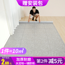 Floor leather thickened wear-resistant waterproof plastic carpet cement floor mat directly paves the home pvc self-sticking floor sticker