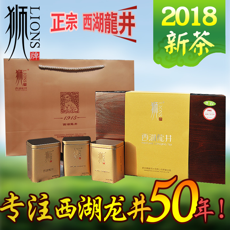 2018 New Tea Listed Lions West Lake Longjing Tea Premium Outstanding 150g Gift Box Lion Peak Longjing Green Tea