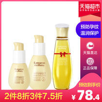 Kangaroo mother pregnant women olive oil Shu Wen set of pregnant women to prevent desalination repair tightening pregnant women special skin care products