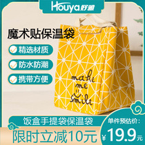 Houya comes with a carry-on to work with a rice bag aluminum foil thickened large-capacity insulation bag when the bag color is random
