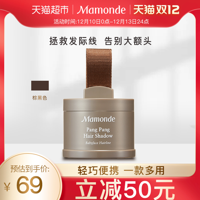 Mamonde Dream 髮 pink-filled bald 髮 with silhouette silhouette shadow highlight nasal shadow to complement her hair