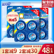 Blue moon toilet cleaner toilet block blue bubble Q toilet treasure 50g4 Block*3 groups of toilets in addition to bacteria and odor