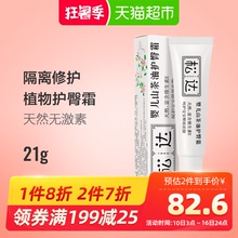 Songda baby camellia oil hip care cream natural skin care PP cream baby treasure red ass ointment 21g