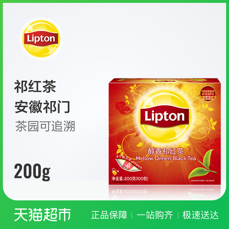 Lipton/ Lipton Alcohol Fragrant Tea Black Tea Bag Tea Bag 200g/box