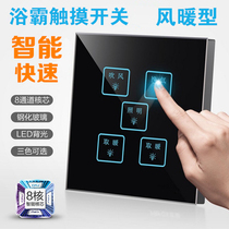 Intelligent touch touch Yuba switch type 86 wind warm universal waterproof 4 5 5 steel tempered glass switch