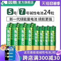 Shuanglu No 5 alkaline battery No 5 childrens toy mouse Air conditioning TV remote control wireless microphone hanging alarm clock Hand washing machine No 7 1 5V No 7 dry battery 24 batteries wholesale