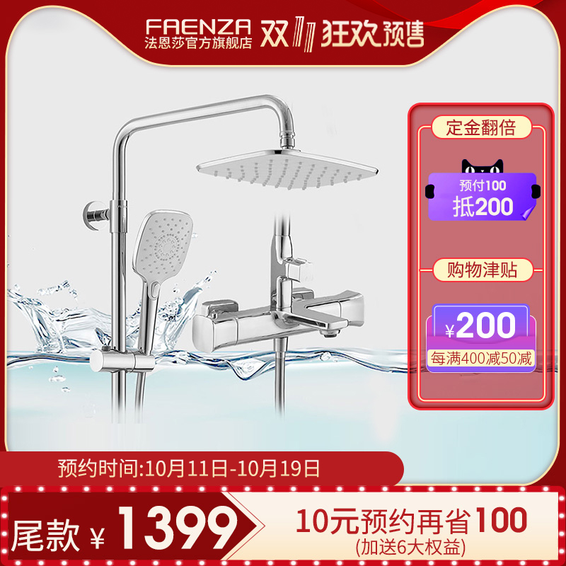 Faensa bathroom wall square household constant temperature flower sprinkler adjustable multi-function lifting and falling big flower sprinkler F2H8822
