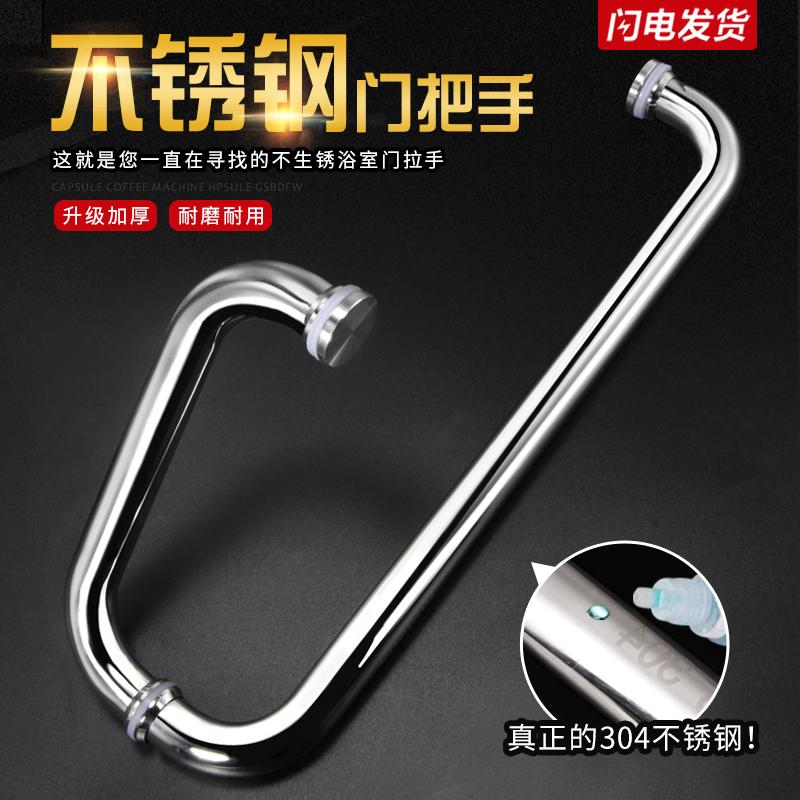 Bathroom dressing room hand in hand Shower room push and pull glass door hand move door handle 304 stainless steel European L type