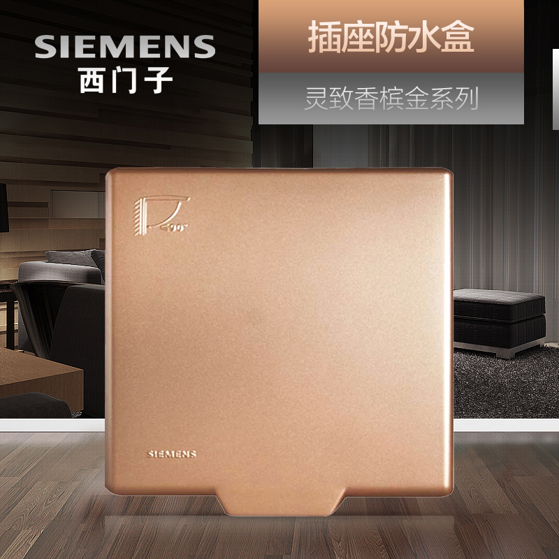Siemens Switch Socket Waterproof Box General Champagne Gold 86 Bathroom Waterproof Cover Protection Cover