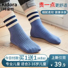 Cardola Boys and Children's Socks Pure Cotton Fall 12 Autumn Winter 5-15 Year Old Children's Socks Spring and Autumn Cotton Socks