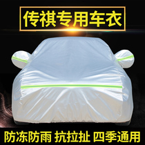GAC Chuanqi gs4 GS5 GS3 GS8 ga5 legendary GA6 dedicated car hood sunscreen rain insulation thick